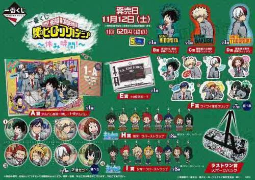 Ichiban Kuji My Hero Academia 66 Lots Generation Manga